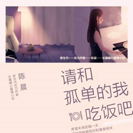 (陈晨)长篇暖心爱情小说《请和孤单的我吃饭吧》