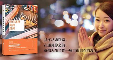 (蕊希)首部情感励志作品集《愿你迷路到我身旁》