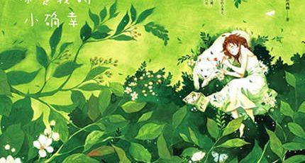 (东奔西顾)青春爱情小说《你是我的小确幸》