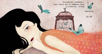张小娴经典语录24句,原来爱情是这样练就的!