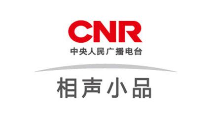 中央人民广播电台相声小品频道