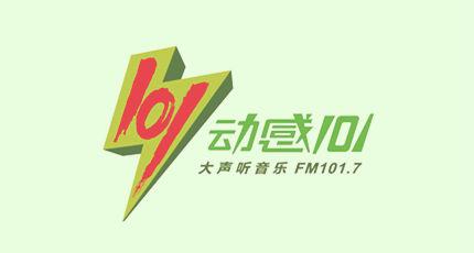 上海动感101音乐广播电台(FM101.7)