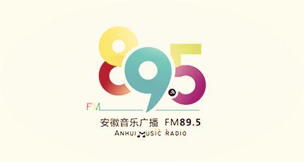 安徽音乐广播电台(FM89.5)在线收听