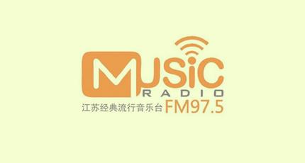 江苏经典流行音乐广播电台(FM97.5)在线收听