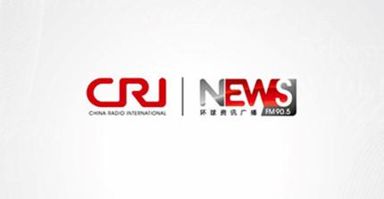 中国国际广播电台环球资讯广播
