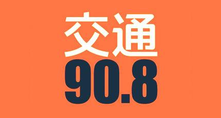 安徽交通广播电台(FM90.8)在线收听