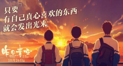 《昨日青空》影评:因为遗憾才使得青春令人恋恋不忘