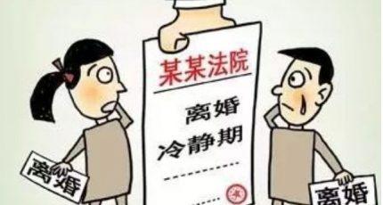 """2018婚姻法新规定:登记离婚新增""""离婚冷静期"""""""