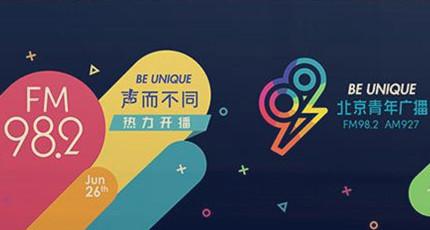 北京青年广播电台(FM98.2)在线收听