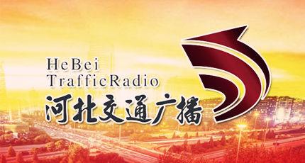 河北交通广播电台(FM99.2)在线收听
