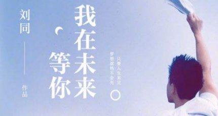刘同《我在未来等你》:只要人生未完,梦想就绝不会死