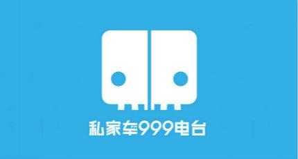 河南私家车广播电台(FM99.9)在线收听