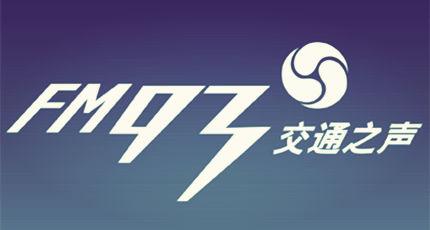 浙江交通之声广播电台(FM93)在线收听