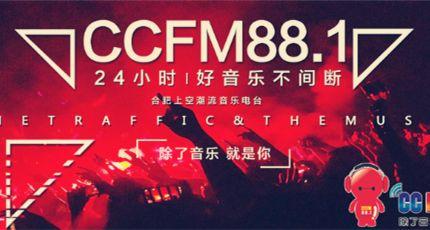合肥上空潮流音乐广播电台(CCFM88.1)在线收听