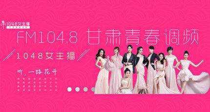 甘肃青春调频广播电台(1048女主播)在线收听