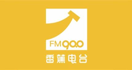 长春香蕉电台(Smile FM90.0)在线收听