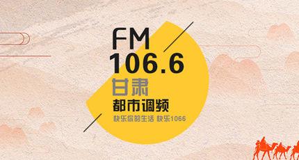 甘肃都市调频广播电台(快乐1066)在线收听