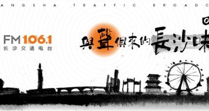 长沙交通广播电台(FM106.1)在线收听