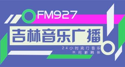 吉林音乐广播电台(FM92.7)在线收听