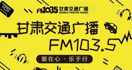 甘肃交通广播电台(FM103.5)在线收听