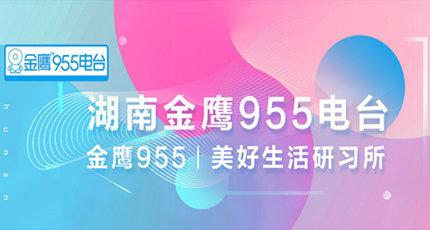 湖南金鹰955广播电台(FM95.5)在线收听