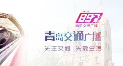 青岛交通广播电台(FM89.7)在线收听