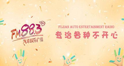 福建汽车娱乐广播电台(FM88.3)在线收听
