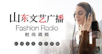 山东文艺广播电台时尚调频(Fashion Radio)在线收听