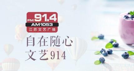 江苏文艺广播电台(FM91.4)在线收听