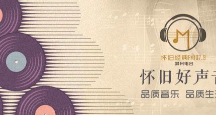 郑州怀旧经典广播电台(FM107.9怀旧好声音)在线收听