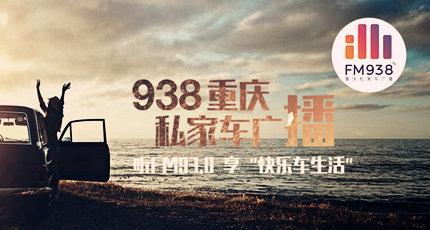 重庆都市广播电台(私家车FM93.8)在线收听