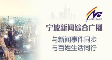 宁波新闻综合广播电台(FM92.0)在线收听