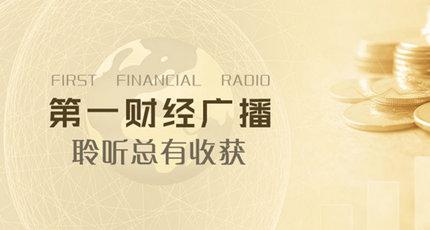 上海第一财经广播电台(FM97.7)在线收听