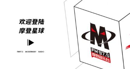 湖南人民广播电台摩登音乐台(FM97.5)在线收听