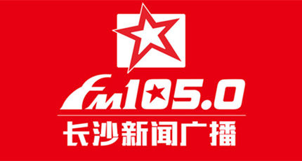 长沙新闻广播电台(FM105.0)在线收听