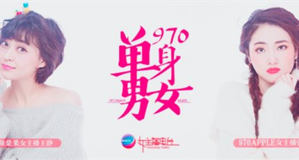 广西970女主播电台(FM97.0)在线收听