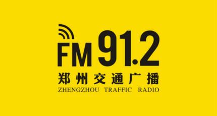 郑州交通广播电台(FM91.2)在线收听