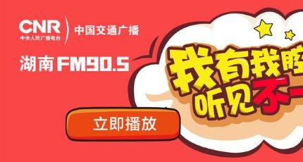 中央人民广播电台(FM90.5)中国交通广播(湖南)在线收听