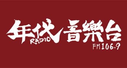 湖南人民广播电台年代音乐台(FM106.9)在线收听
