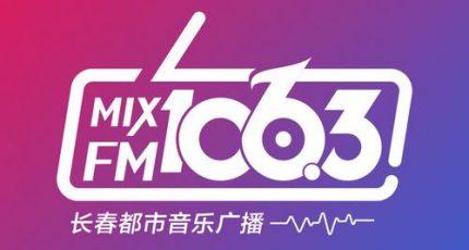 长春都市音乐广播电台(MIXFM106.3)在线收听