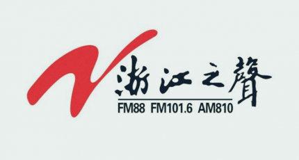 浙江之声广播电台在线收听