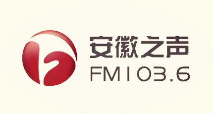 安徽之声新闻综合广播电台(FM103.6)在线收听
