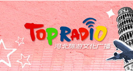 河北旅游文化广播电台(FM100.3)在线收听