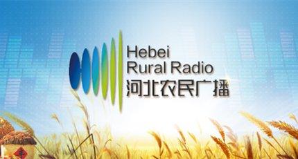 河北农民广播电台(FM98.1)在线收听