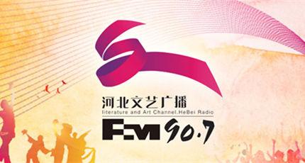 河北文艺广播电台(FM90.7)在线收听