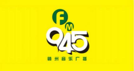 赣州交通音乐广播电台(FM94.5)在线收听