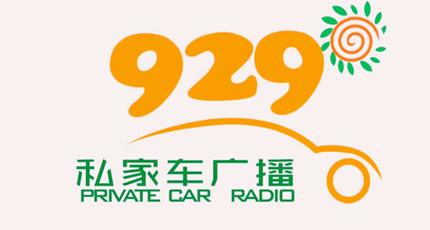 新疆929私家车广播电台在线收听