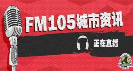 昆明城市资讯广播电台(FM105)在线收听