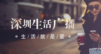 深圳生活广播电台(FM94.2)在线收听