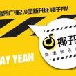 海南音乐广播电台(椰子FM)在线收听
